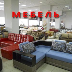 Магазины мебели Грязей