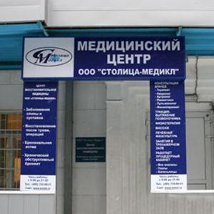 Медицинские центры Грязей