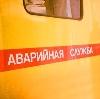 Аварийные службы в Грязях