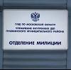 Отделения полиции в Грязях