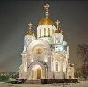 Религиозные учреждения в Грязях
