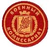 Военкоматы, комиссариаты в Грязях