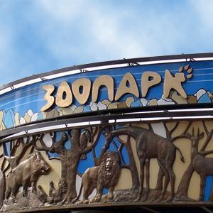Зоопарки Грязей